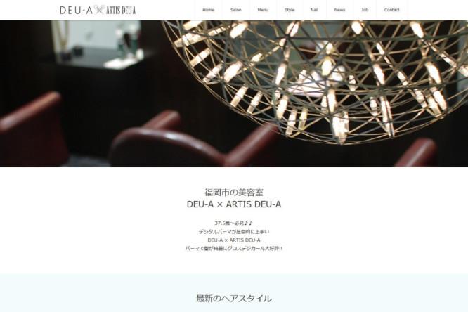 【スタープラン】DEU-A様